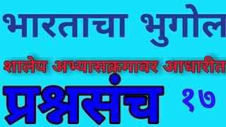 भारताचा भुगोल प्रश्नोत्तरे स्वरूपात   Indian Geography Question ||MPSC PSI STI ASST TALATHI EXAMS||