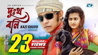 getlinkyoutube.com-Dukkho Boli By Kazi Shuvo | New Song 2016 | Full HD