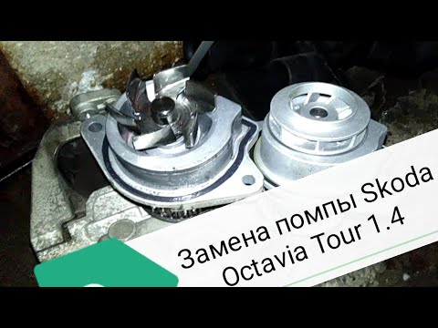 Замена помпы Skoda Octavia через 197 тыс. км