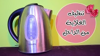 getlinkyoutube.com- طريقة سهلة لتنظيف الغلاية الكهربائية وتعقيمها من الداخل easy cleaning tips