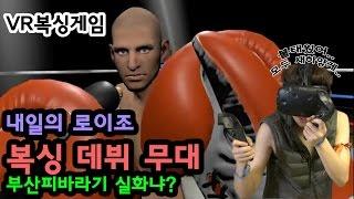 getlinkyoutube.com-내일의 로이조 복싱 데뷔 무대 부산피바라기 실화냐? (VR 가상현실 게임 HTC Vive)