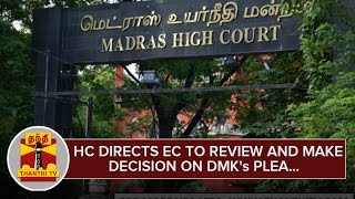 HC Directs Election Commission to Review and Make Decision on DMK's Plea - Thanthi TV