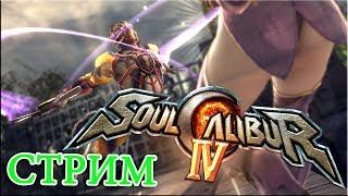 getlinkyoutube.com-Запись стрима по игре - Soul Calibur 4 (08.12.2013)