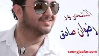 getlinkyoutube.com-sounyjaafar.comمن أروع عتابا الشحرور رضوان صادق وغازف بزق الشاعر على مهدي جعفر