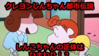 getlinkyoutube.com-クレヨンしんちゃん都市伝説「しんこちゃんの正体はひまわり」動画(kureyon shinchan)