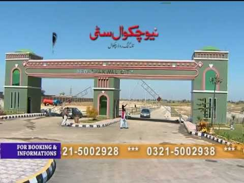 New Chakwal City Documentary