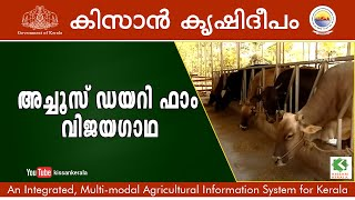 getlinkyoutube.com-Success story of commercial  free store Diary Farming - Achus Diary Farm, Trivandrum