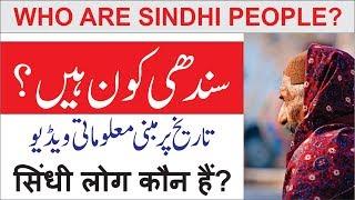 History of Sindh & Sindhi in Urdu & Hindi. Who are Sindhi people?