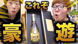 getlinkyoutube.com-【豪遊】ヒカキン&セイキン&ポンちゃんで金箔入りシャンパン飲んで見た!