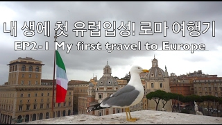 EP2-1 VLOG My first travel to Europe! 드디어 내 생에 첫 유럽입성!! 이탈리아 로마로 출동하다 [GoToe TRAVEL]