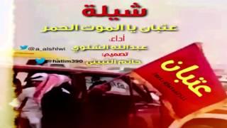 getlinkyoutube.com-شيلة عتبان يا الموت الحمر || أداء المنشد: عبدالله الشلوي