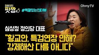 """getlinkyoutube.com-[전체보기] 심상정 """"황교안, 특검연장 안해? 강제해산 다름 아니다"""""""