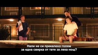 getlinkyoutube.com-Ваканция / Vacation (2015) – трейлър с БГ субтитри