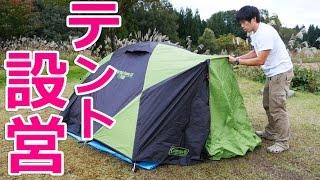 getlinkyoutube.com-一年ぶりのテント設営!雨対策してみた。