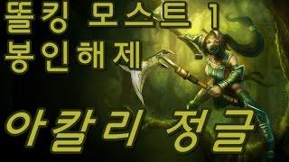 아칼리 정글, 똘킹은 사실 아칼리 원챔유저였음을... (Akali Jungle) - 똘킹 게임영상