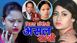 getlinkyoutube.com-Euta Kura  by Bishnu Majhi & Bimal Dangi एउटा कुरा भन्न त पाइएला||Full Video||Bindabasini Music