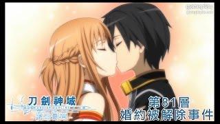 SAO刀劍神域 - 虛空斷章:第81層 - 婚約被解除事件
