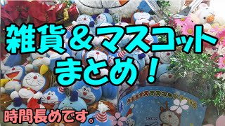 getlinkyoutube.com-UFOキャッチャー~雑貨・マスコットまとめ!~