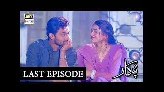 Pukaar  - Last Episode - 12th July 2018 - ARY Digital Drama