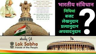 【10】भारतीय संविधान में बजट का प्रावधान और निधियां