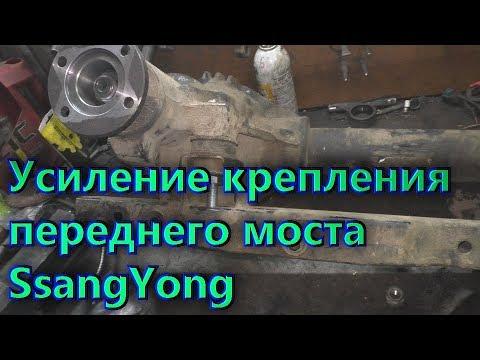 Усиление переднего моста SsangYong