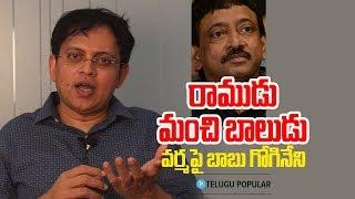 Humanist Babu Gogineni about RGV's Ramuism (Ram Gopal Varma)  and World Cinema | Telugu Popular TV