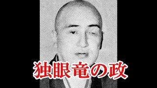 getlinkyoutube.com-【伝説のヤクザ】 「独眼竜の政」 森田政治~右翼活動家、日本国粋会初代会長~