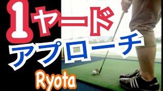 ゴルフ家でも毎日出来る重要アプローチドリル!an approach shot【Ryota】WGSLスイングコンサルレッスンgolfドライバーアイアンドラコンウェッジ女子パター