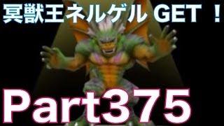 getlinkyoutube.com-ドラゴンクエストモンスターズ2 3DS イルとルカの不思議なふしぎな鍵を実況プレイ!part375 守護者ラズバーン&冥王ネルゲル&冥獣王ネルゲルをGET!