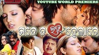 Mate Ta Love Helare II Popular Odia Movie Full HD ii Exclussive II Must Watch
