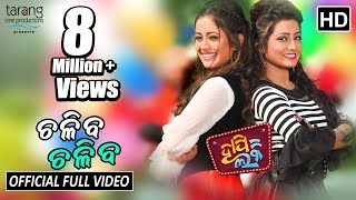 Chaliba Chaliba | Official Full Video Song | Happy Lucky Odia Film | Elina, Sasmita - TCP