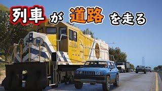 getlinkyoutube.com-【GTA5】列車で道を走って大暴走!