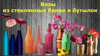 Вазы из стеклянных банок и бутылок