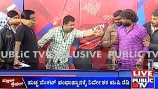 getlinkyoutube.com-Exclusive : Huccha Venkat and Director Rishi Face to Face in Public TV Studio
