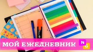 getlinkyoutube.com-Мой ЕЖЕДНЕВНИК своими руками! Удобный планировщик от Nataly Gorbatova