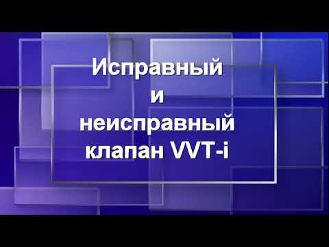 Короткая проверка клапана VVT