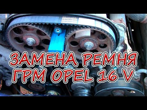 Замена ремня ГРМ на 16-ти клапанном моторе Opel 16xel 16v.