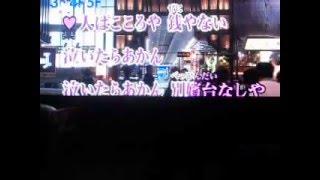 getlinkyoutube.com-ザ・マイクハナサーズ カラオケ 大阪パラダイス