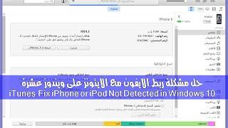 getlinkyoutube.com-حل مشكلة ربط الايفون مع الايتونز على ويندوز عشرة iTunes Windows 10