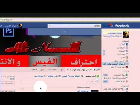 فك الحظر عن حسابك في الفيس بوك 2013