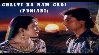 CHALTI KA NAAM GADI (PUNJABI) (1994) - MOHSIN KHAN & ANEETA AYUB - OFFICIAL PAKISTANI MOVIE
