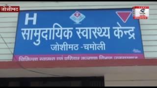 जोशीमठ का सामुदायिक स्वास्थ्य केंद्र रो रहा है बदहाली का रोना