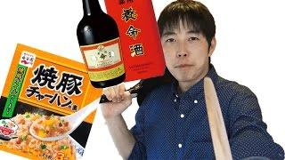 getlinkyoutube.com-養命酒入りチャーハンを作る! [三浦TVの料理動画]