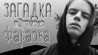 getlinkyoutube.com-ЗАГАДКА МЁРТВОГО ФАРАОНА / PHARAOH - ГОЛОС ПОКОЛЕНИЯ.