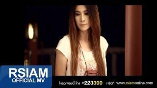 getlinkyoutube.com-ง่ายที่ไม่รัก ยากที่ไม่ลืม : แคท รัตกาล อาร์ สยาม [Official MV]