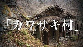 getlinkyoutube.com-【土着信仰系】【洒落にならないほど怖い話】「カワサキ村」2ch 本当にあった怖い話