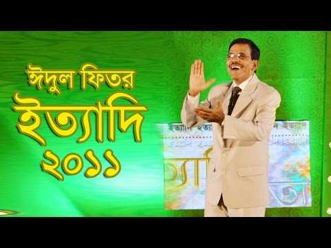 Ityadi - ইত্যাদি | Hanif Sanket | Eid ul-fitr episode 2011 | Fagun Audio Vision