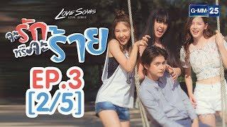 Love Songs Love Series ตอน จะรักหรือจะร้าย EP.3 [2/5]