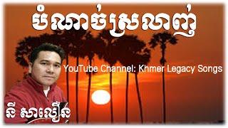 getlinkyoutube.com-Ny Saloeun ⪧Khmer Old Song MP3 | Bam Nach Srolanh