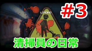 "getlinkyoutube.com-""死体""の掃除をする!! お掃除ゲーム 実況プレイ #3"